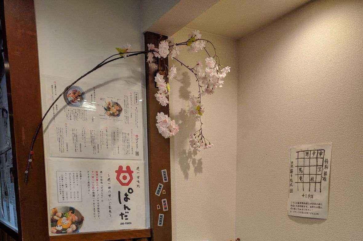 桜の飾りつけ1