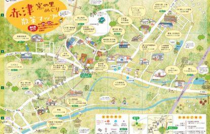 第46回赤津窯の里めぐりマップ