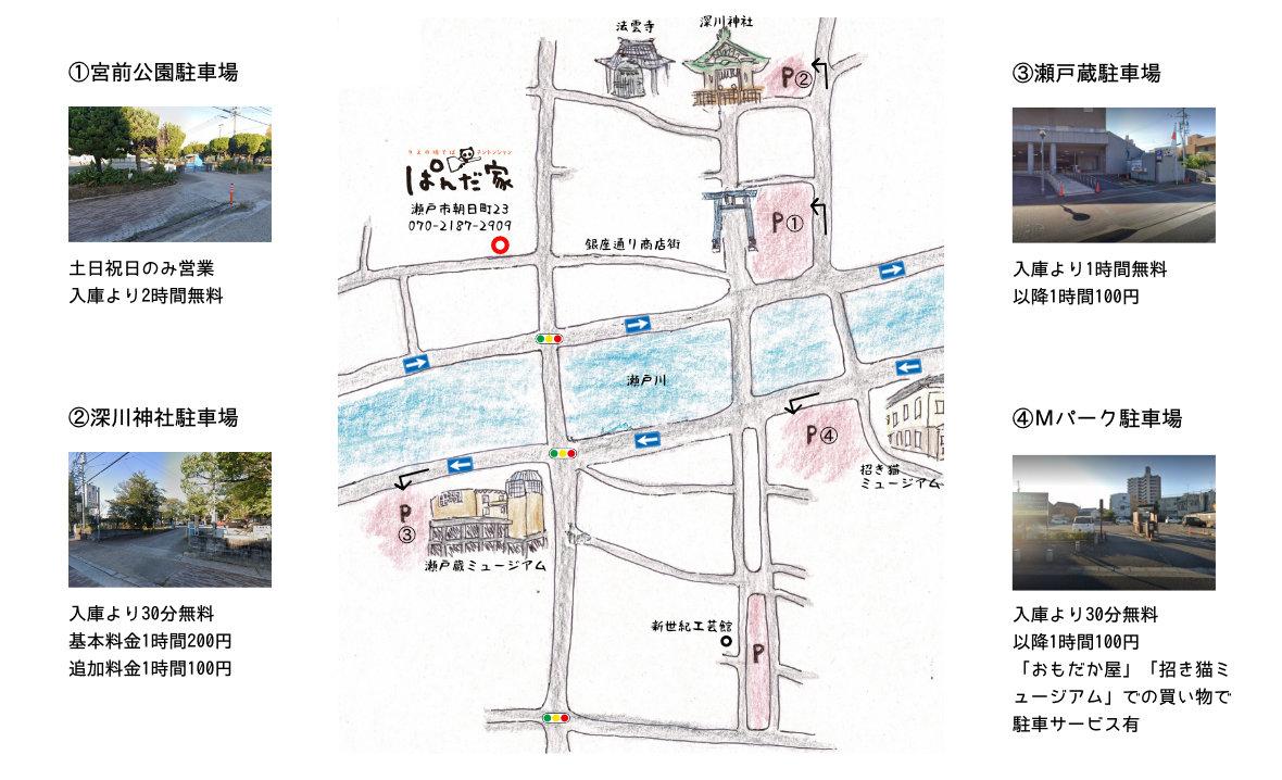 周辺駐車場案内地図